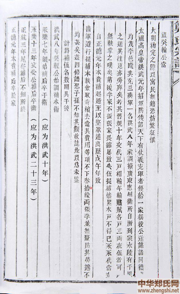 龙岩郑癸轻家族七代八员抗倭卫国